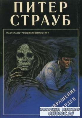 Питер Страуб - Возвращение в Арден (1995)