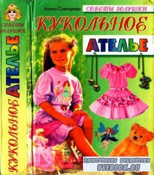 Кукольное ателье