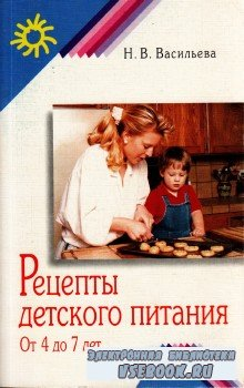 Рецепты детского питания от 4 до 7 лет