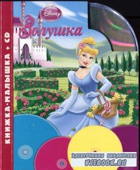 Золушка от Disney  (книжка + аудио)