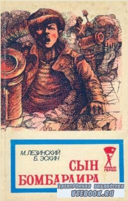 Михаил Лезинский, Борис Эскин - Сын бомбардира (1978)