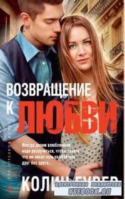 Колин Гувер - Собрание сочинений (14 книг) (2014-2018)
