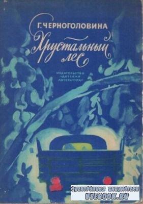 Галина Черноголовина - Хрустальный лес (1975)