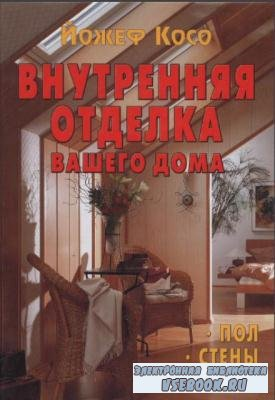 Йожеф Косо - Внутренняя отделка вашего дома: Пол. Стены. Потолок (2007)