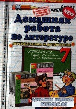 Домашняя работа по литературе за 7 класс к учебнику В.Я. Коровиной, В.П. Жу ...