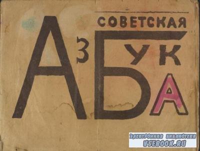 Владимир Маяковский - Советская азбука (1919)