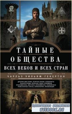 Чарльз Уильям Гекерторн - Тайные общества всех веков и всех стран (2018)