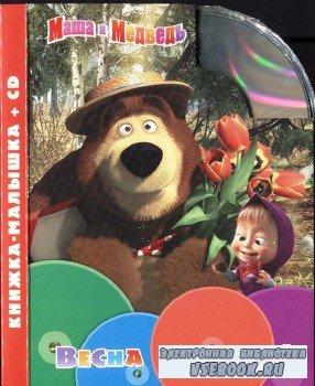 Книжка-малышка. Маша и медведь. Весна пришла (книжка + аудио)