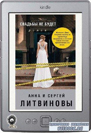 Литвинова Анна, Литвинов Сергей - Свадьбы не будет