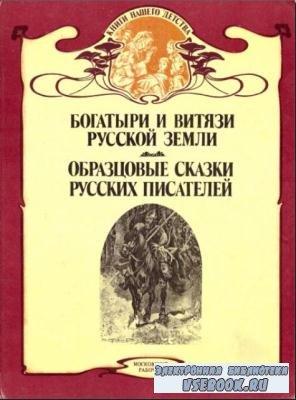 Богатыри и витязи Русской земли. Образцовые сказки русских писателей (1992)