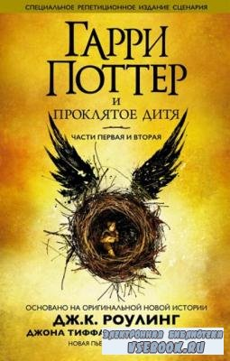 Джоан Кэтлин Роулинг - Гарри Поттер (8 книг + предыстория и дополнения) (2001-2016)