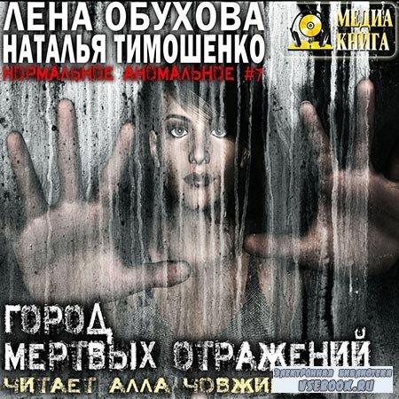 Обухова Лена, Тимошенко Наталья - Город мертвых отражений  (Аудиокнига)
