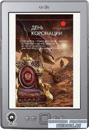 Чекмаев Сергей, Володихин Дмитрий (составители) - День коронации (сборник)