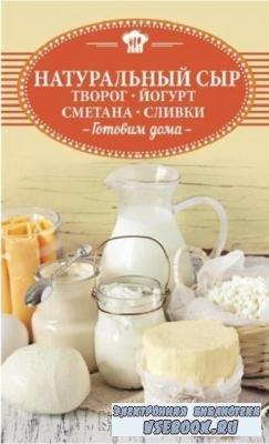 Шелест О.Н. - Натуральный сыр, творог, йогурт, сметана, сливки. Готовим дома (2018)