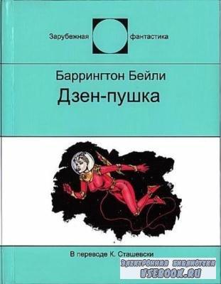 Баррингтон Бейли - Дзен-пушка (2017)