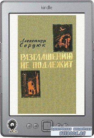 Сердюк Александр - Разглашению не подлежит