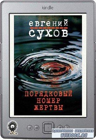 Сухов Евгений - Порядковый номер жертвы