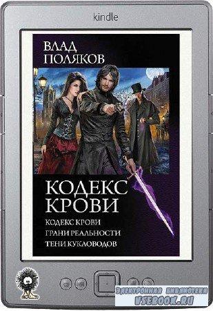 Поляков Влад - Кодекс крови (сборник)