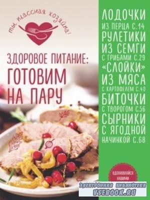 Светлана Першина - Здоровое питание. Готовим на пару (2017)
