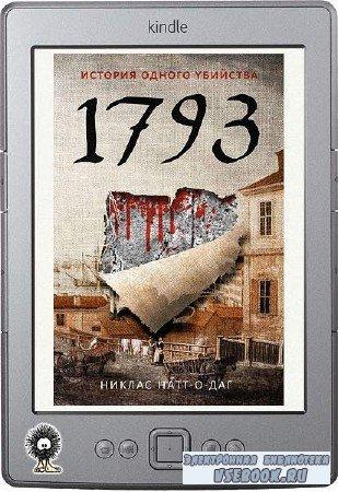Натт-о-Даг Никлас - 1793. История одного убийства