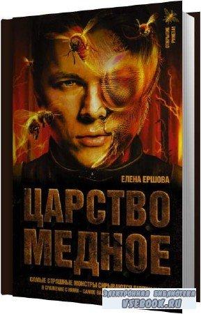Елена Ершова. Царство медное (Аудиокнига)