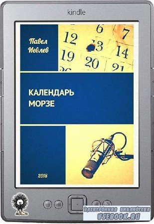 Иевлев Павел - Календарь Морзе