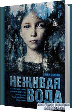 Елена Ершова. Неживая вода (Аудиокнига)