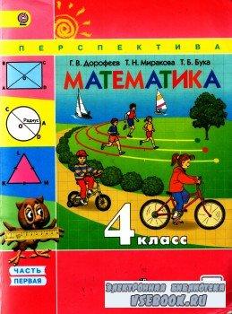 Математика. Учебник в 2-х частях. 4 класс. 1 часть