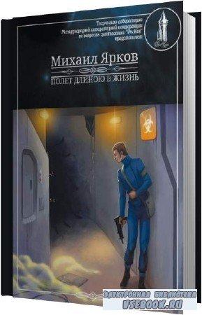 Михаил Ярков. Полёт длиною в жизнь (Аудиокнига)
