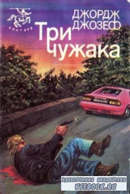 Джордж Джозеф - Три чужака (1990)