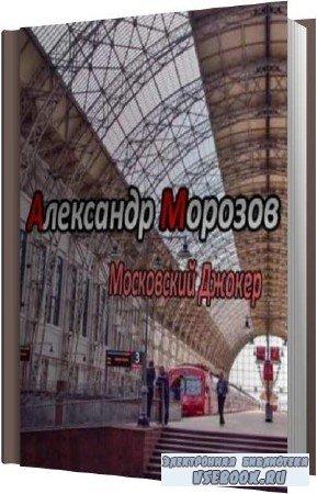 Александр Морозов. Московский Джокер (Аудиокнига)