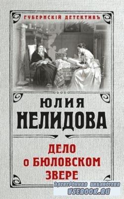Юлия Нелидова - Губернский детектив (3 книги) (2018)