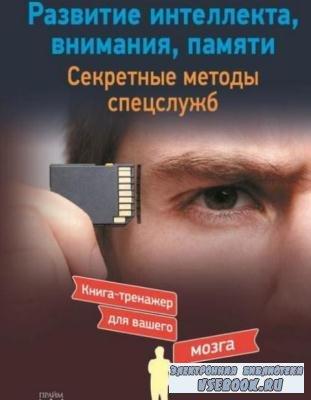 Антон Могучий - Развитие интеллекта, внимания, памяти. Секретные методы спецслужб (2018)