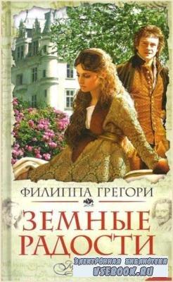 Филиппа Грегори - Собрание сочинений (23 книги) (2011-2018)
