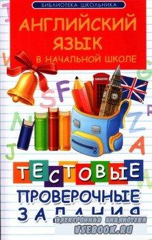 Английский язык в начальной школе Тестовые проверочные задания.