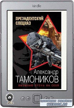 Тамоников Александр - Вызываю огонь на себя