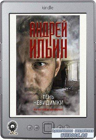 Ильин Андрей - Тень невидимки