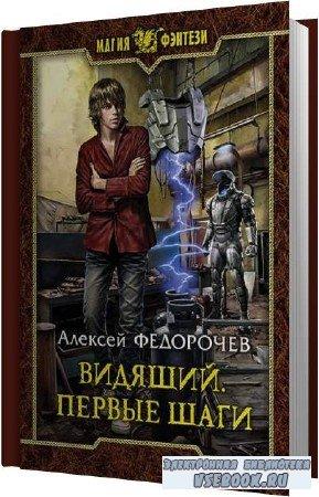 Алексей Федорочев. Первые шаги (Аудиокнига)