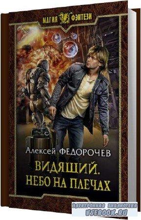 Алексей Федорочев. Небо на плечах (Аудиокнига)