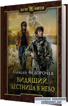 Алексей Федорочев. Лестница в небо (Аудиокнига)