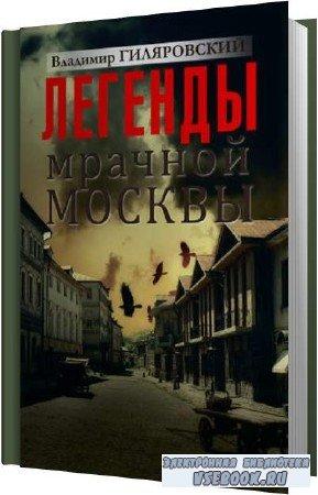 Владимир Гиляровский. Легенды мрачной Москвы (Аудиокнига)