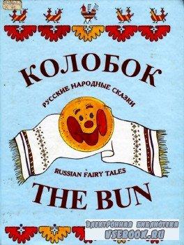The Bun. Russian fairy tales. / Колобок. Русские народные сказки