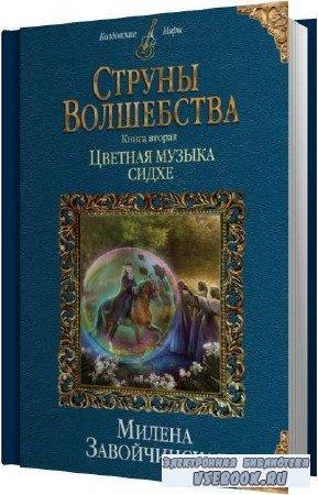 Милена Завойчинская. Цветная музыка сидхе (Аудиокнига)