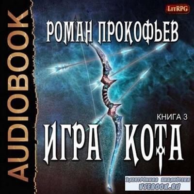 Роман Прокофьев - Игра Кота (книга 3) (2018) аудиокнига