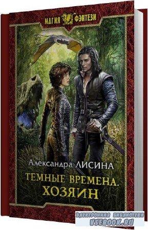 Александра Лисина. Хозяин (Аудиокнига)