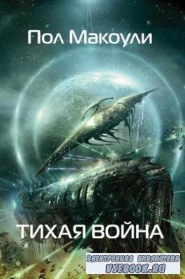 Sci-Fi Universe. Лучшая новая НФ (19 книг) (2016-2018)