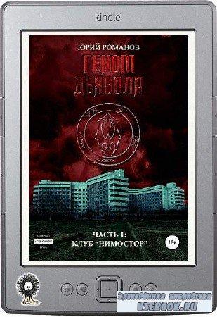 Романов Юрий - Геном дьявола. Часть 1: Клуб «Нимостор»