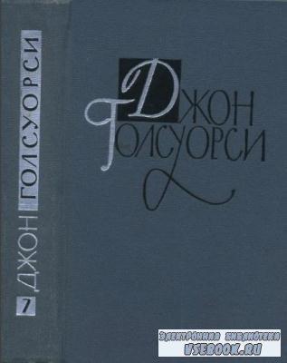 Джон Голсуорси - Собрание сочинений в 16 томах (16 томов) (1962)