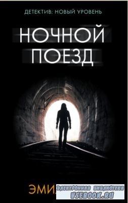 Психологический триллер (24 книги) (2015-2018)