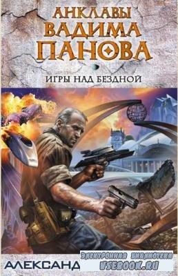 Александр Золотько - Собрание сочинений (47 произведений) (1997-2018)